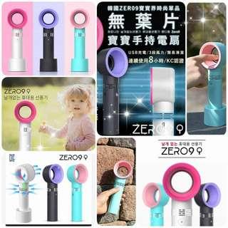 4/30收單♥正韓ZERO 9無葉式寶寶安全風扇
