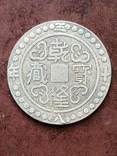 """Tibet """"Chien Lung Tsang Pao."""" 1 sho silver coin , 1795"""