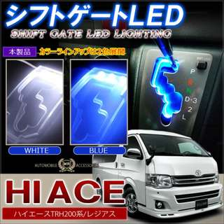 Toyota hi ace shift gate led plate