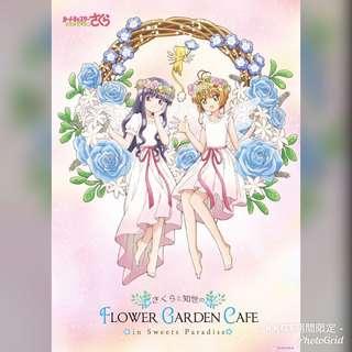 [5月代購]百變小櫻Sakura  Flower Garden Cafe 第一彈