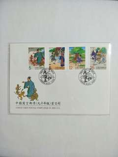 Taiwan FDC Chinese Fables