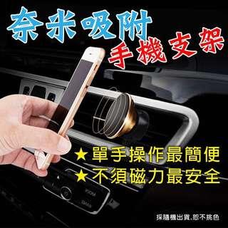 🚚 第二代奈米車載手機支架(通風口)