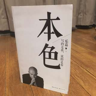 Chinese book (本色 - 乐嘉)