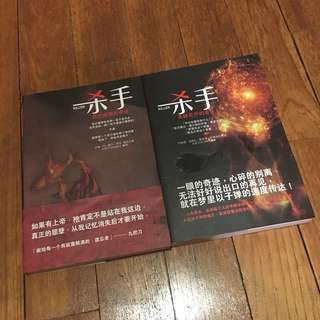 Chinese Book clearance(杀手系列 - 九把刀)