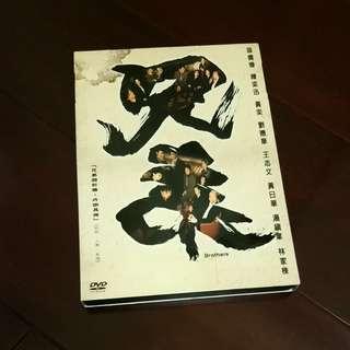 🚚 兄弟 DVD