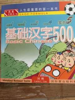 Sage formula montessori basic chinese 500 reader books level 5