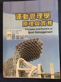 🚚 運動管理學 原理與實務