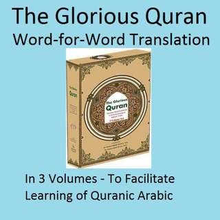 The Quran - Word for Word Translation - To facilitate Learning of Arabic