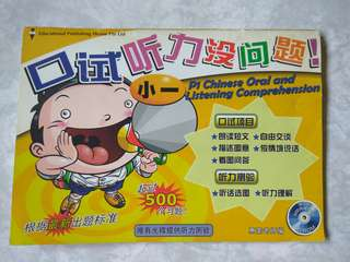 P1 Chinese Oral and Listening Comprehension guide