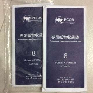 Pccb paper money bag (2 packs)