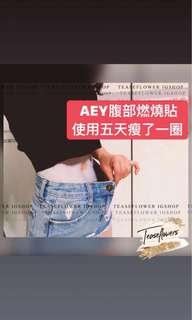 AEY瘦身套裝系列