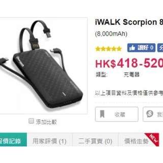(限定優惠$228!!)  全新 IWALK 8000mah 自帶線 充電寶 100%正貨 移動電源 尿袋 BUILT-IN  Lightning, Mirco-USB, Type-C power bank!........01