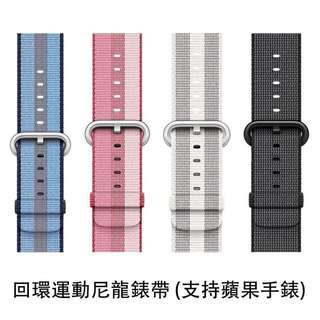Apple Watch 錶帶 回環運動尼龍 (4色) !!  38mm/42mm Apple Watch Nylon Strap 4 colors (非原裝)