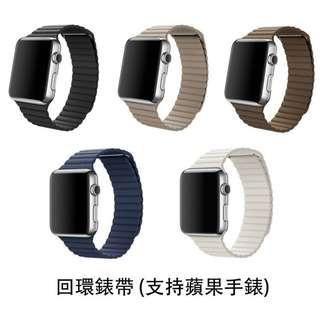 全新 Apple Watch 錶帶 回環磁性真皮錶帶 真皮皮革手環  (4色) 38/42mm Apple Watch Leather Strap 4 colors !!!!