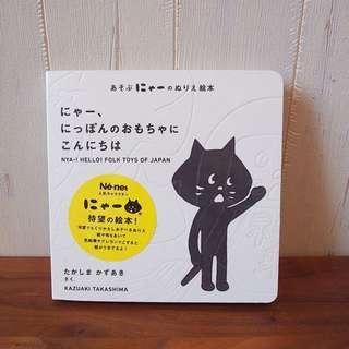 Ne-net nya貓貓民族玩具書