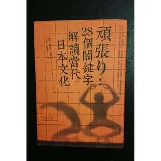 頑張り:28個關鍵字解讀當代日本文化