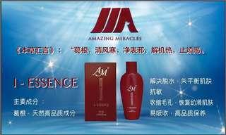 新品 AM I Essence ❤️ 给予大众激素肌肤