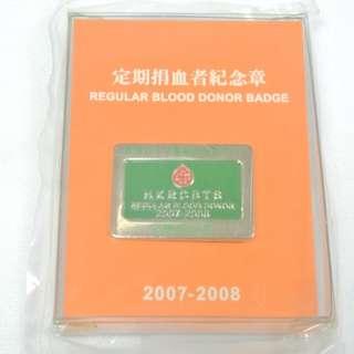 全新 2007-2008 香港 紅十字會 定期捐血者紀念章 全新未拆 包郵