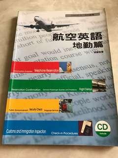 🚚 航空英語-地勤篇