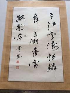 书法家张学武 Chinese calligraphy