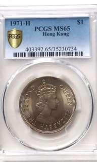 1971年香港壹圓 大餅一蚊膽