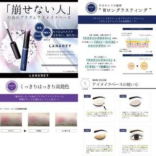 🇯🇵lanarey prism eye makeup base