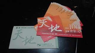 天地圖書HKD100現金券x15張
