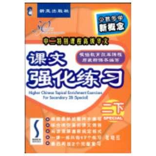中二快捷课程高级华文-课文强化练习二下Express Chinese
