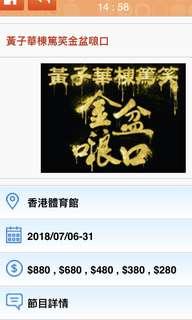黃子華金盆𠺘口最後2張16/7$380