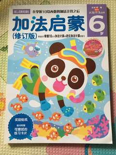 Chinese Kindergarten Activitiy on Adding for 6 year old 加法起蒙