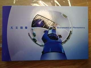 天文現象 郵票套摺(可議價)