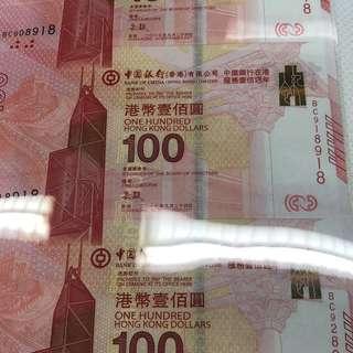 中銀百年紀念鈔 908918, 918918, 928918