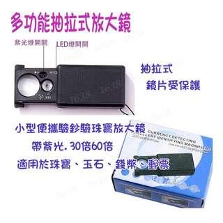 30.60倍紫光放大鏡LED燈珠寶鏡抽拉式便攜錢幣紙幣郵票精品