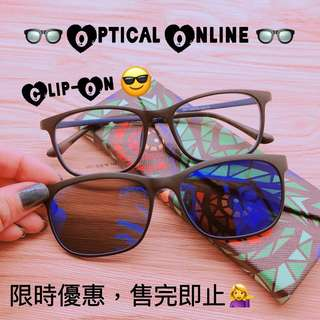 😎 Clip-on連抗藍光眼鏡 - 限時優惠 💁♀️💕