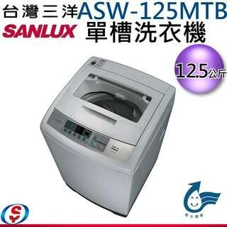 12.5公斤【SANLUX台灣三洋單槽洗衣機(強化玻璃上蓋】ASW-125MTB / ASW125MTB