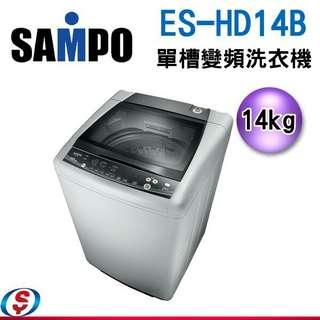 14公斤 SAMPO聲寶單槽變頻洗衣機 ES-HD14B(G3) / ES-HD14B