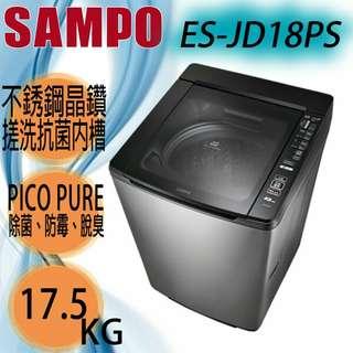 17.5公斤 SAMPO聲寶PICO PURE單槽變頻洗衣機(不銹鋼外箱) ES-JD18PS(S1)