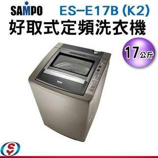 17公斤 SAMPO聲寶好取式定頻洗衣機 ES-E17B(K2) / ES-E17B