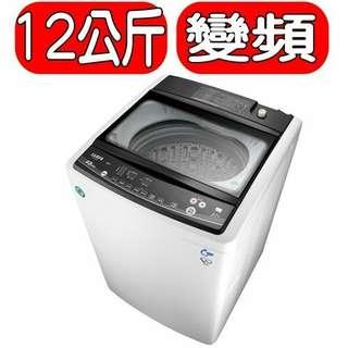 12公斤 SAMPO聲寶DD單槽變頻洗衣機 ES-HD12B(W1) / ES-HD12B