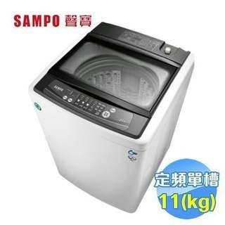 11公斤 SAMPO聲寶單槽定頻洗衣機 ES-H11F(W1) / ES-H11F(G3)