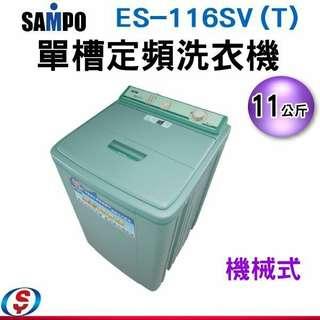11公斤 SAMPO聲寶機械式單槽定頻洗衣機(塑鋼外殼) ES-116SV / ES116SV