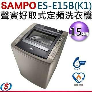 15公斤 SAMPO聲寶好取式定頻洗衣機 ES-E15B(K1) / ESE15B