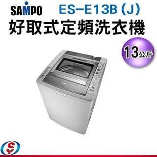 13公斤 SAMPO聲寶好取式定頻洗衣機 ES-E13B(J) / ESE13B