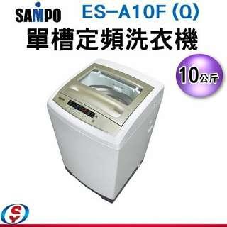 10公斤 SAMPO聲寶單槽定頻洗衣機(強化玻璃上蓋) ES-A10F(Q) / ESA10F