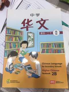 Higher Chinese Sec 2 Textbook