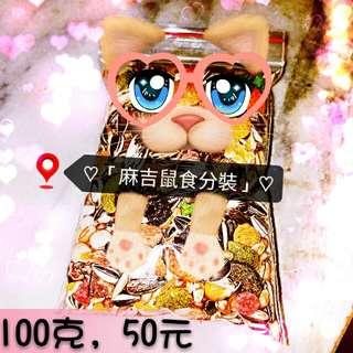🚚 ♡「麻吉鼠食分裝」♡寵物鼠水果大餐分裝100g
