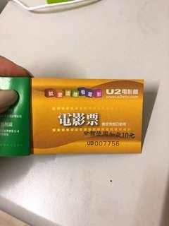 🚚 U2電影票 -平日假日國定假日皆可使用 多件優惠‼️