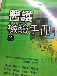 醫護檢驗手冊 二版 護理用書 教科書 二手書
