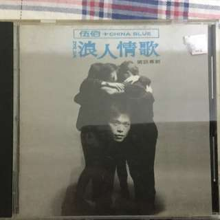 China blue 1994 album