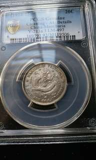 China 东三省 Silver Dragon 20cents PCGS Au Detail